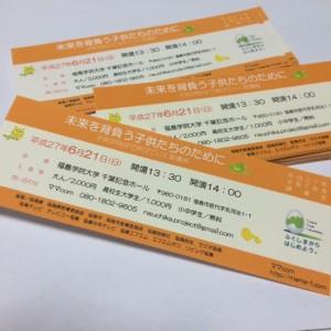 2015チケット